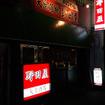 栄町エリアにある大衆酒場