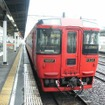『九州横断特急』は運行区間が別府~熊本間に短縮される。
