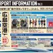 広島空港で開催している「航空展」のポスター