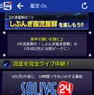 「SOLiVE24」で国内6カ所と中国から流星を生中継