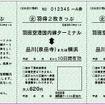 ピーチ機内で販売される「羽得2枚きっぷ」。実際は機内で引換券が販売され、羽田空港国際線ターミナル駅で切符に引き換える形になる。