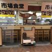 ウニ丼、海鮮丼などなら「市場食堂」