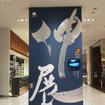 伊勢丹メンズ館の正面玄関には吉川壽一による「伸展」の文字