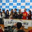 第3回「くるまマイスター検定」が2015年11月29日に開催。女性の受験者も多数。今回は1級合格者も14名誕生した