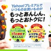 「Yahoo!プレミアム」サイト特設ページ