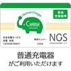 合同会社日本充電サービスの会員カード