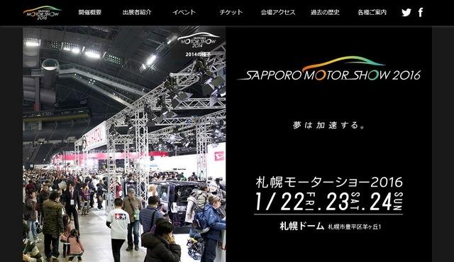 札幌モーターショー2016