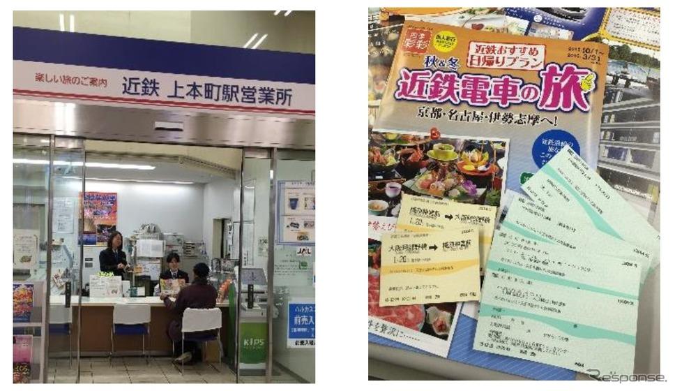 銀聯カードに対応する大阪上本町駅の営業所(左)と、銀聯カードで購入できる商品の例(右)。1月21日から対応する。