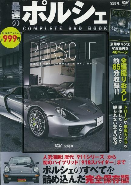 最速のポルシェ COMPLETE DVD BOOK