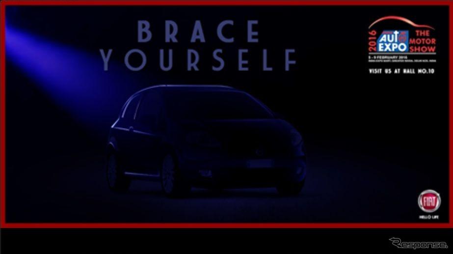 フィアットの新型車の予告イメージ