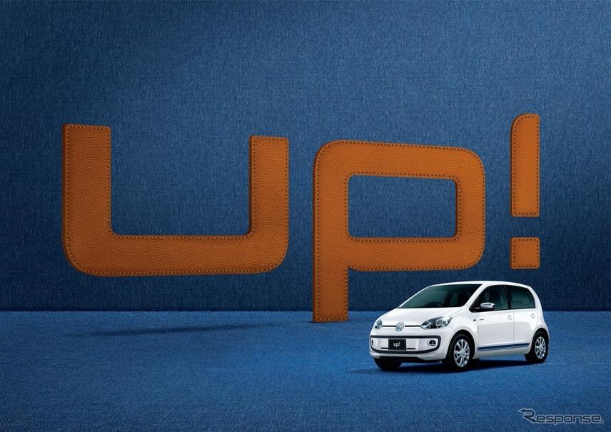 VW ジーンズ up!