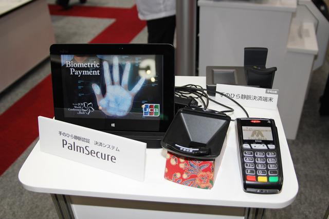 手のひら静脈認証技術を取り入れたカードレス決済システム