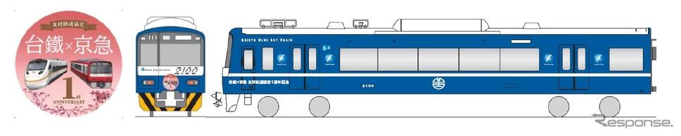 2月22日から京急線で運行される「台湾鉄路の普快車」。京急2100形「KEIKYU BLUE SKY TRAIN」にラッピングを施し、普快車に似たデザインにする。
