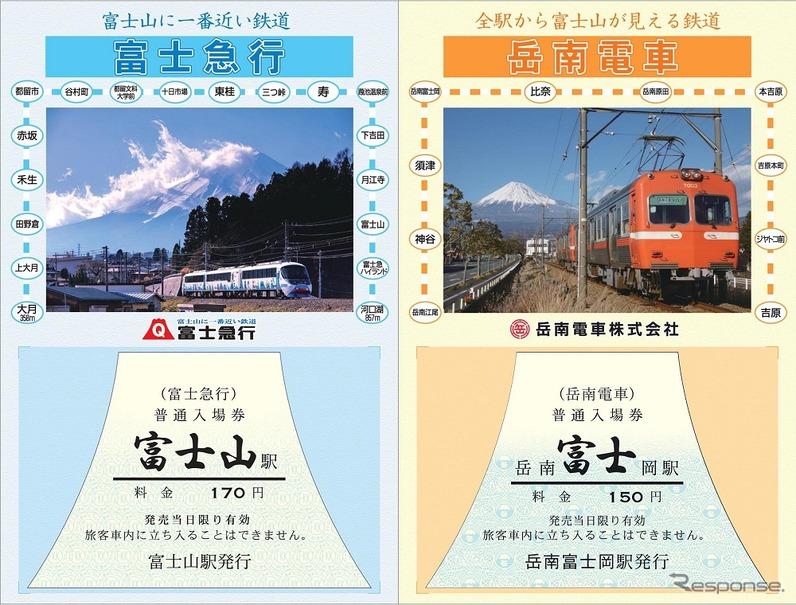 富士急行と岳南電車が共同で発売する「富士山の日記念切符」のイメージ(中面)。