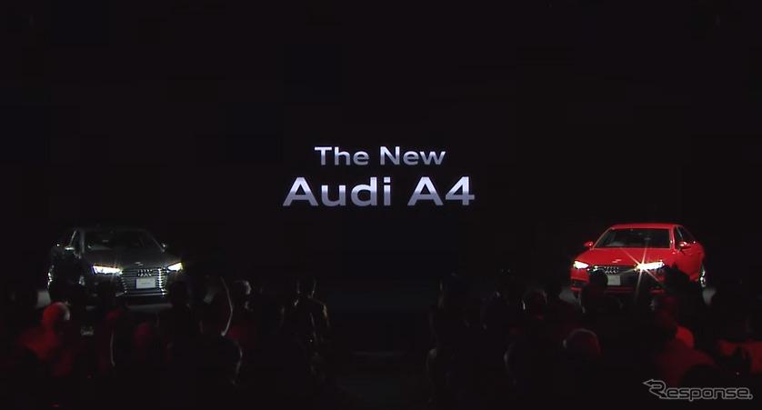 The new Audi A4 記者発表会(動画キャプチャ)