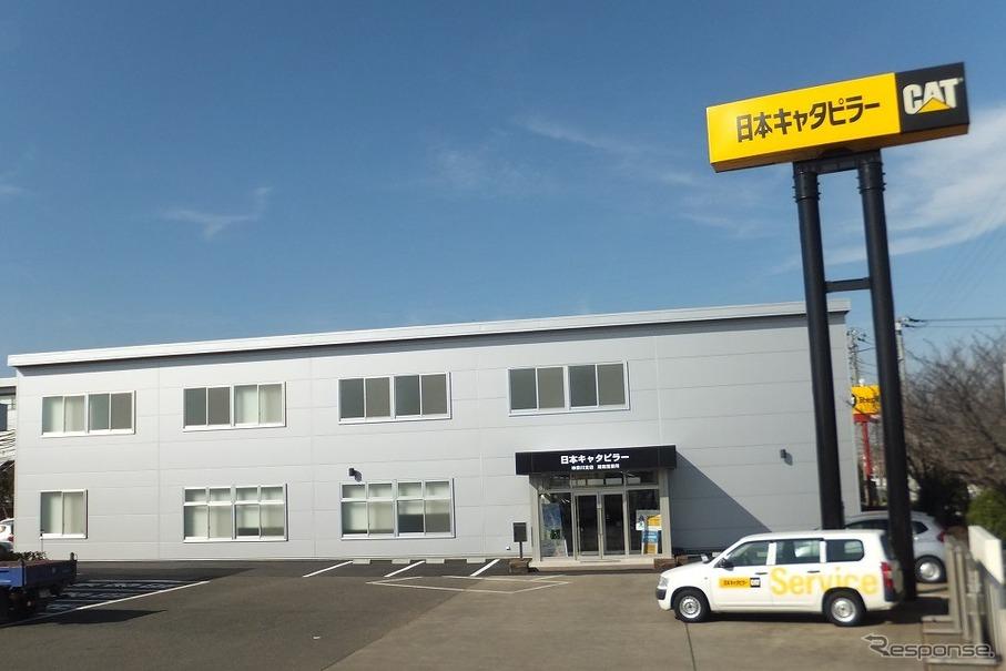 キャタピラー・ソリューション・エンジニアリング 新社屋