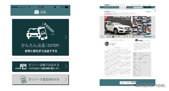 ガリバー 中古車個人売買アプリ「クルマジロ」