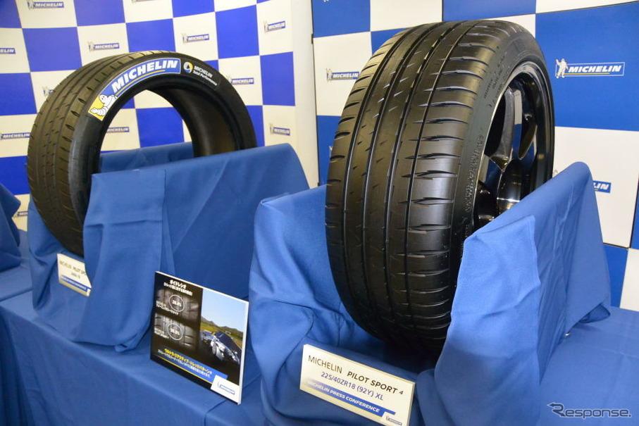 ミシュラン パイロットスポーツ4 発表会