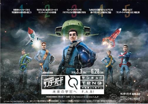 サンダーバード ARE GO×TeNQ-未来の宇宙へ F.A.B!