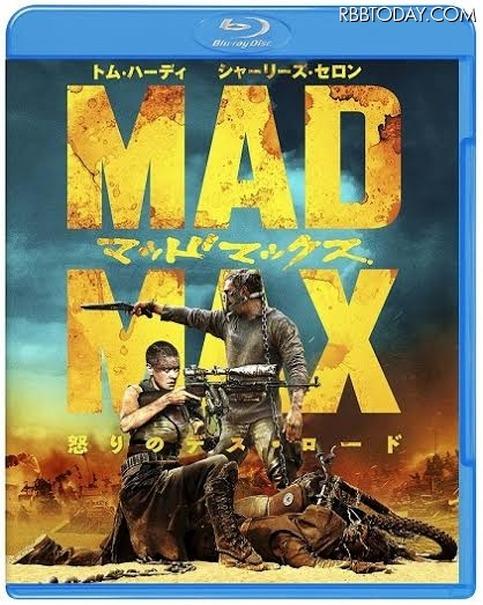 「マッドマックス 怒りのデス・ロード」ブルーレイ&DVD