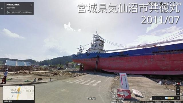 宮城県気仙沼市共徳丸(2011年)提供:Google