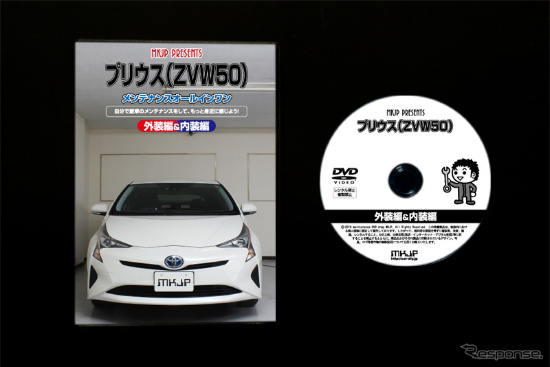 メンテナンスDVDシリーズ 新型プリウス(ZVW50)