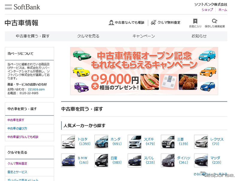 Softbank ホームページ