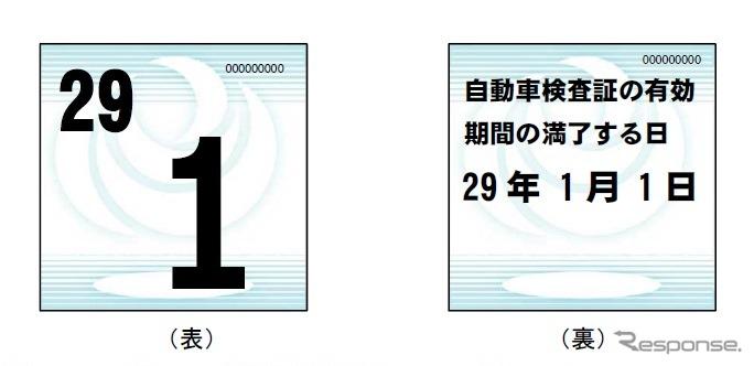 新しい検査標章のデザイン案