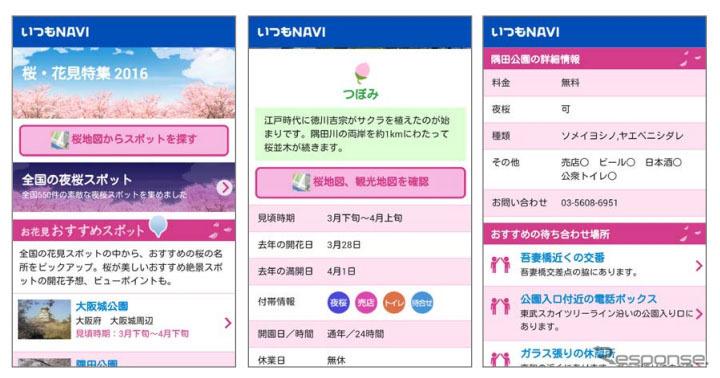 桜・花見特集2016