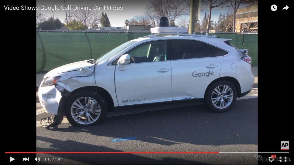 公道走行テスト中に事故を起こしたグーグルの自動運転車の映像を配信した『Associated Press』
