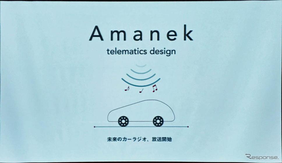 クルマ専門チャンネル「Amanekチャンネル」