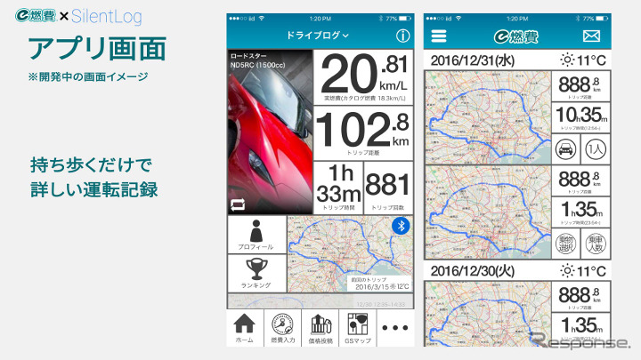 e燃費次期バージョン 開発中アプリ画面のイメージ