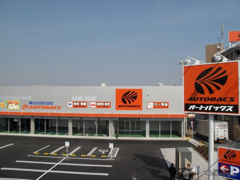 オートバックス江戸川店