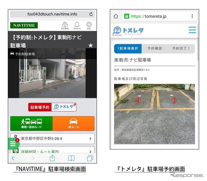 サービスイメージ NAVITIMEスマートフォンサイト(ブラウザ)→トメレタ(ブラウザ)