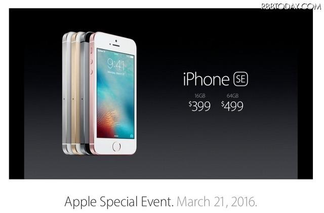 発表された「iPhone SE」