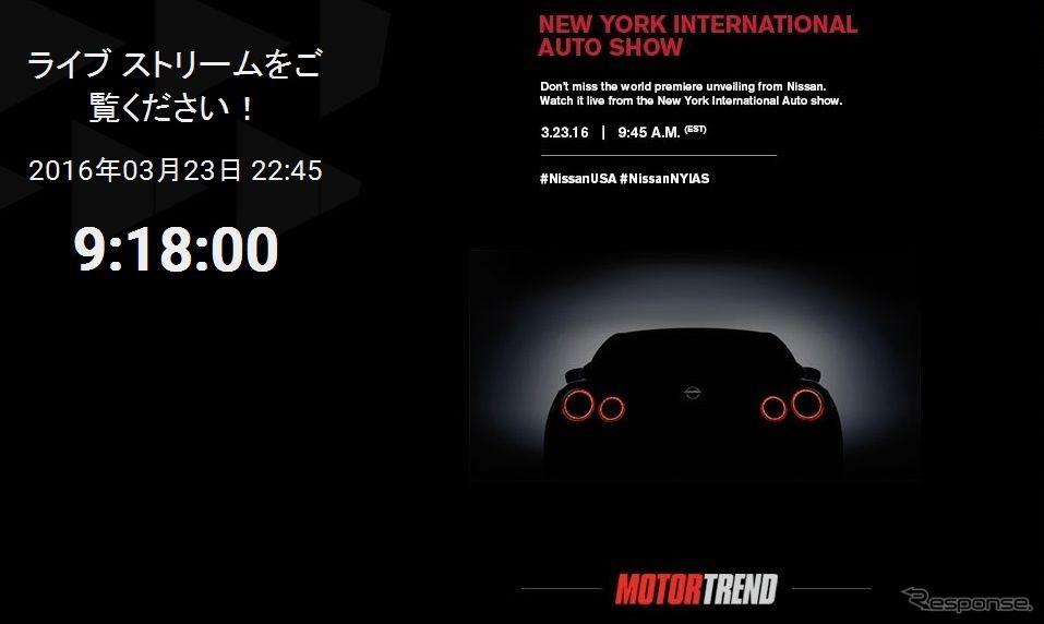 日産 GT-R のワールドプレミアをライブ配信する米『モータートレンド』誌