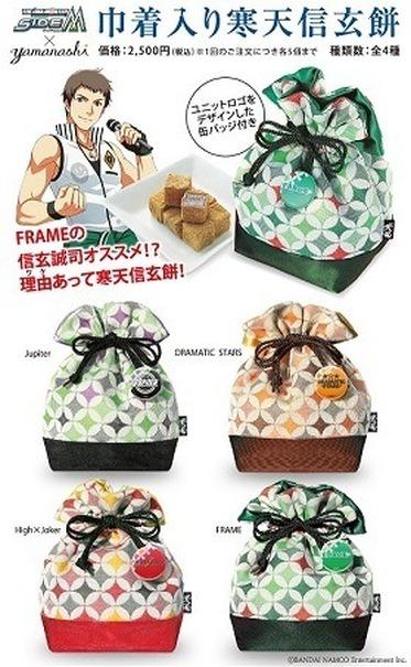 「巾着入り寒天信玄餅」(全4種)。価格は各2500円