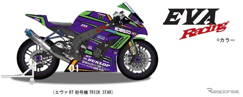 エヴァRT初号機TRICK STAR