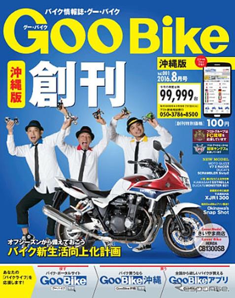 グーバイク