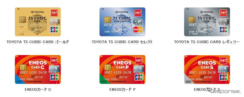 トヨタ ファイナンス エネオス カード