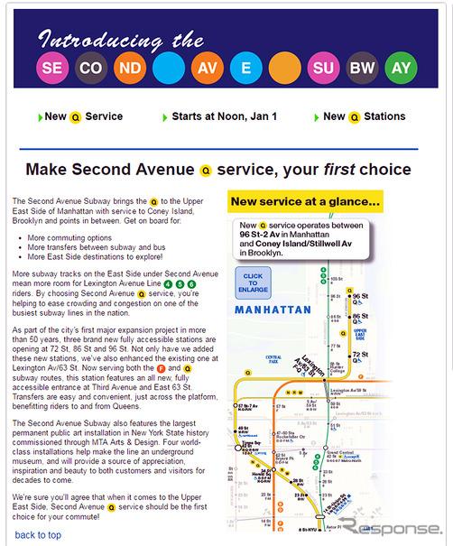 ニューヨーク地下鉄、約50年ぶりの新路線…セントラルパークの東側に ...