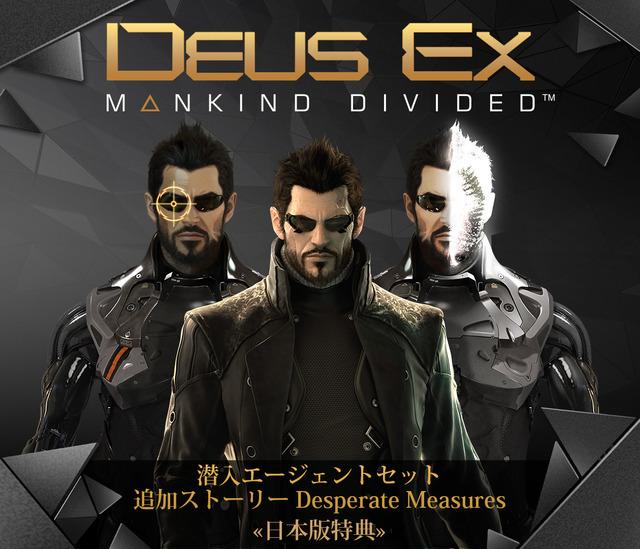 Deus Ex: Mankind Divided』特典...