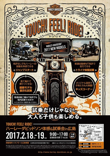 TOUCH! FEEL!RIDE!~ハーレーダビッドソン体感&試乗会 in 広島~を開催