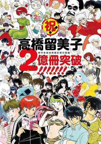 高橋留美子、コミックス全世界で2億冊突破 「週刊少年サンデー」で新作読み切りも決定