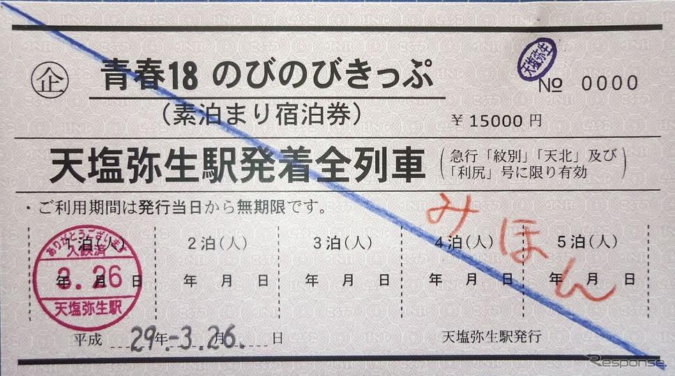 きっぷ 18