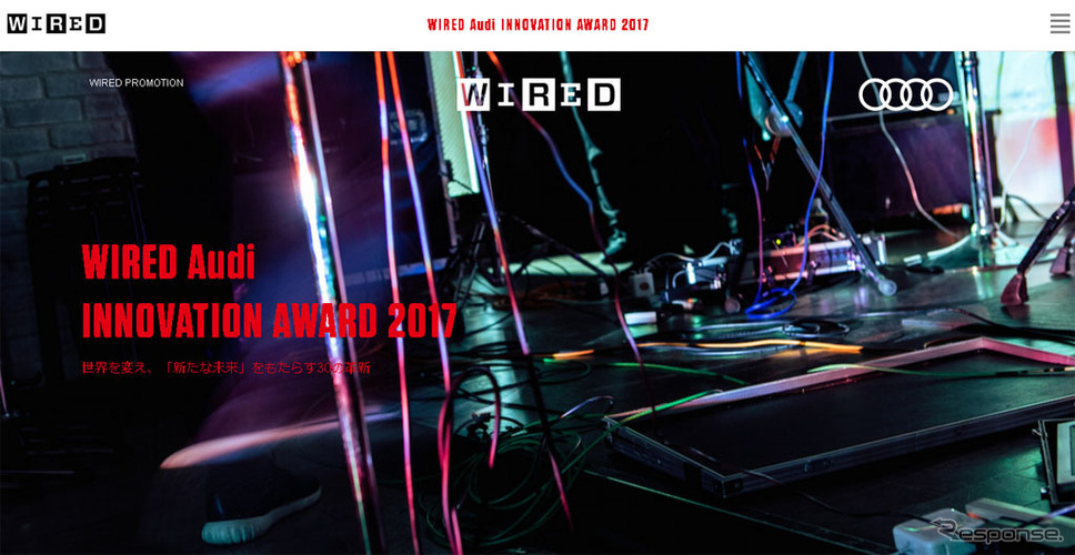 WIRED Audi INNOVATION AWARD 2017(Webサイト)