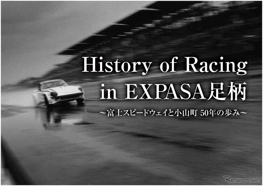 History of Racing in EXPASA足柄 ~富士スピードウェイと小山町 50年の歩み~