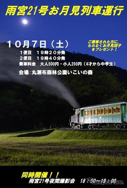 森林鉄道のSLで「お月見」…遠軽...
