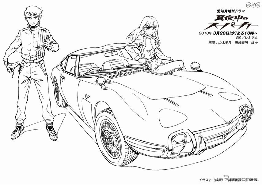 真夜中のスーパーカー 伝説の ナゴヤ00gt のぬり絵を募集 Nhkドラマ 来春放送 レスポンス Response Jp