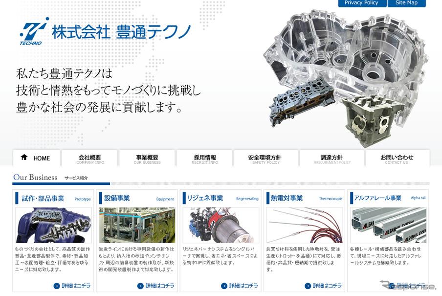 豊田通商、機械設備関連の2社を...